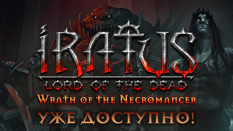 DLC Iratus: Wrath of the Necromancer уже доступно!